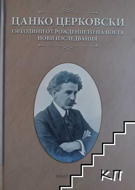 Цанко Церковски