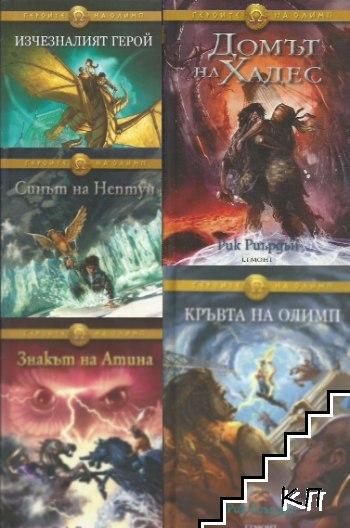 Героите на Олимп. Книга 1-5