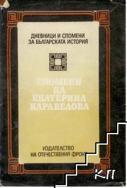 Спомени на Екатерина Каравелова