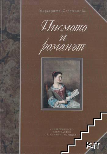 Писмото и романът