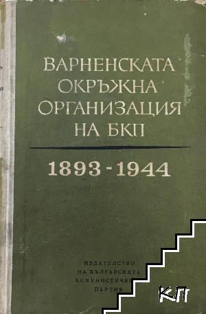 Варненската окръжна организация на БКП 1893-1944