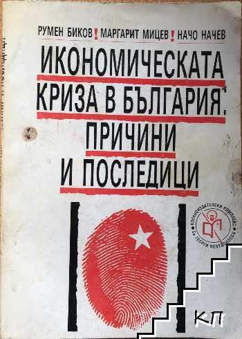 Икономическата криза в България: Причини и последици