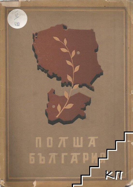 Полша - България