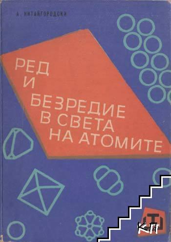 Ред и безредие в света на атомите