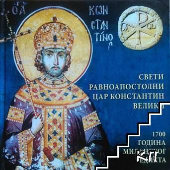 Свети Равноапостолни Цар Константин Велики - 1700 година Миланског Едикта
