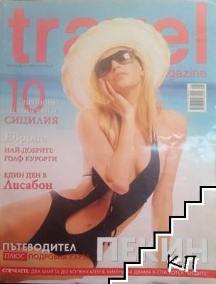 Travel. Бр. 14 / август 2008