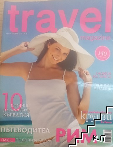Travel. Бр. 11 / май 2008