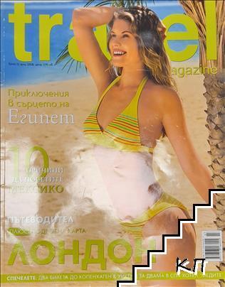 Travel. Бр. 13 / юли 2008