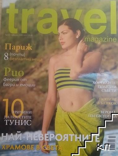 Travel. Бр. 8 / февруари 2008