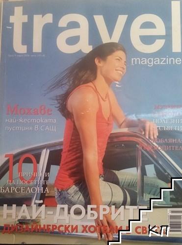 Travel. Бр. 9 / март 2008