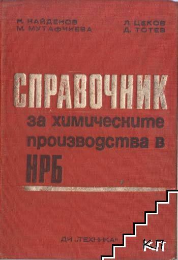 Справочник за химическите производства в НРБ
