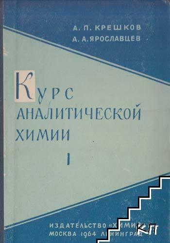 Курс аналитической химии. Книга 1-2