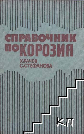 Справочник по корозия