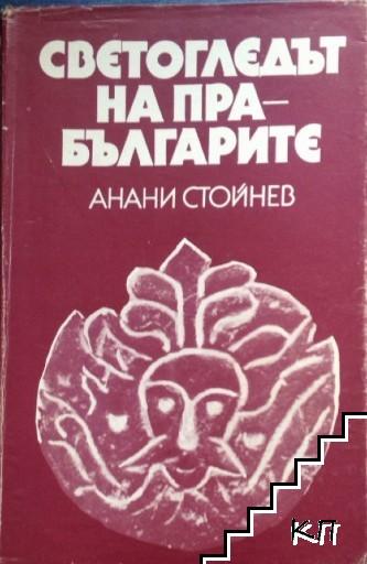 Светогледът на прабългарите