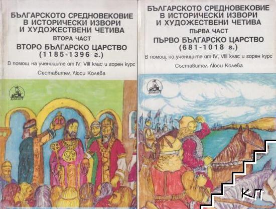 Българското средновековие в исторически извори и художествени четива. Част 1-2
