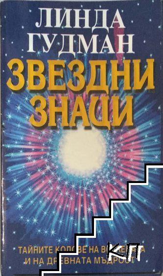 Звездни знаци