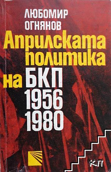 Априлската политика на БКП 1956-1980