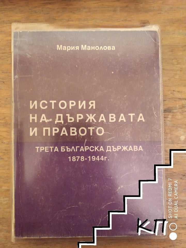 История на държавата и правото. Третата българска държава 1878-1944