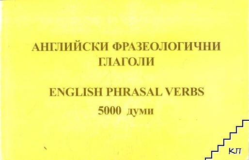 Английски фразеологични глаголи / English Phrasal Verbs