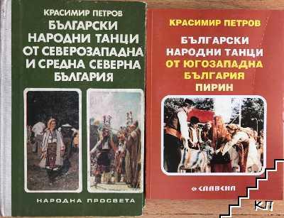 Български народни танци от Северозападна и Средна Северна България / Български народни танци от Югозападна България Пирин