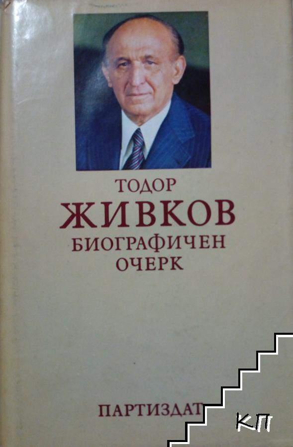 Тодор Живков: Биографичен очерк
