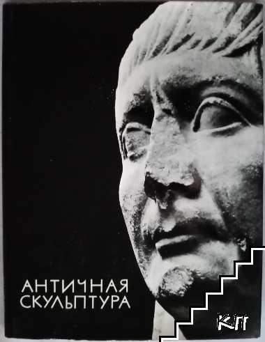 Античная скульптура. Рим
