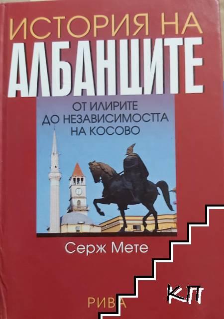 История на албанците