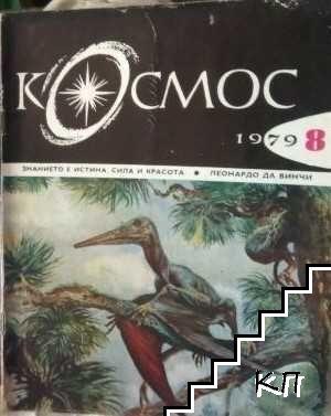 Космос. Бр. 8 / 1979