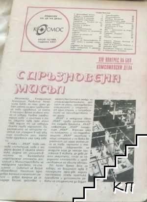 Космос. Бр. 10 / 1985