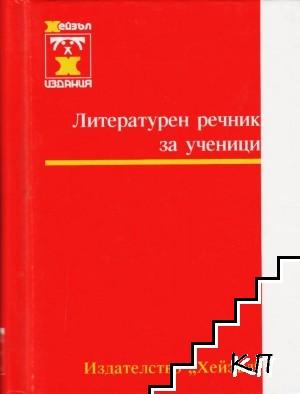 Литературен речник за ученици