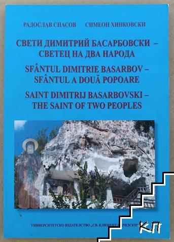 Свети Димитрий Басарбовски - светец на два народа
