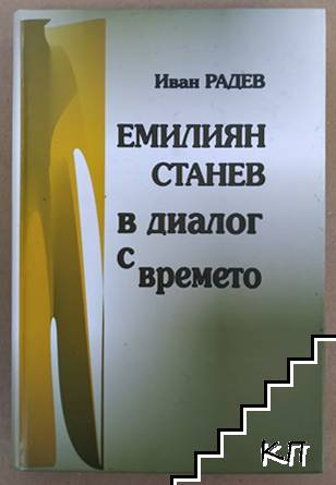Емилиян Станев в диалог с времето