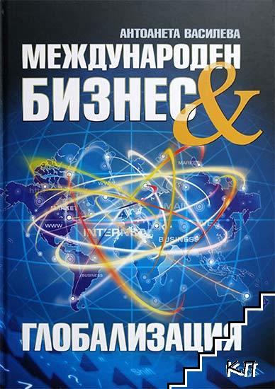 Международен бизнес & глобализация