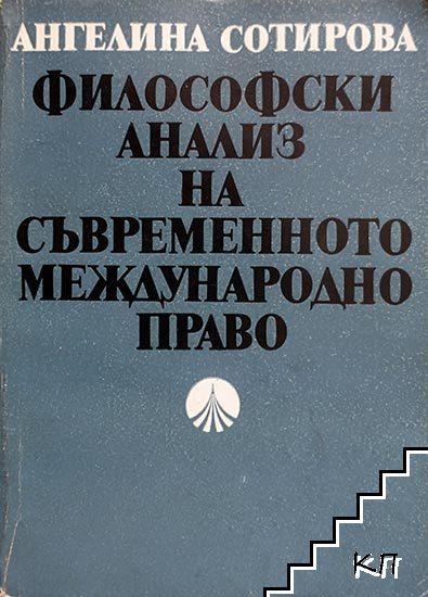 Философски анализ на съвременното международно право