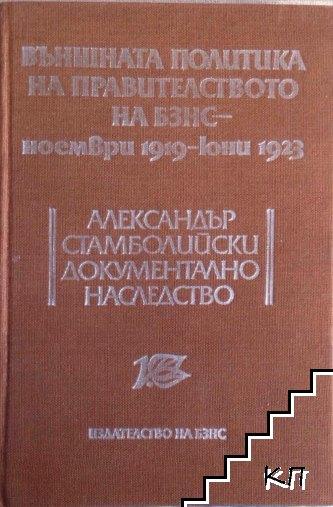 Външната политика на правителството на БЗНС - ноември 1919-юни 1923