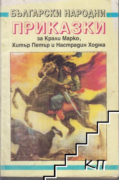 Български народни приказки за Крали Марко, Хитър Петър и Настрадин Ходжа
