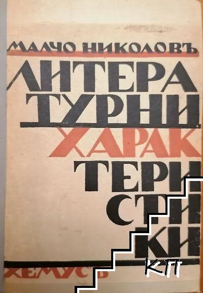 Литературни характеристики на българските писатели отъ П. Р. Славейкова до Д. Дебелянова