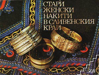 Стари женски накити в Сливенския край