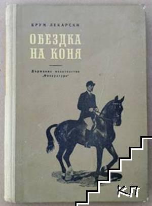 Ръководство по езда. Част 1: Обездка на коня
