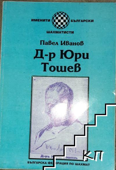 Д-р Юри Тошев
