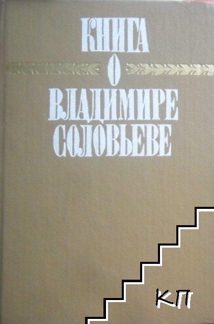 Книга о Владимире Соловьеве