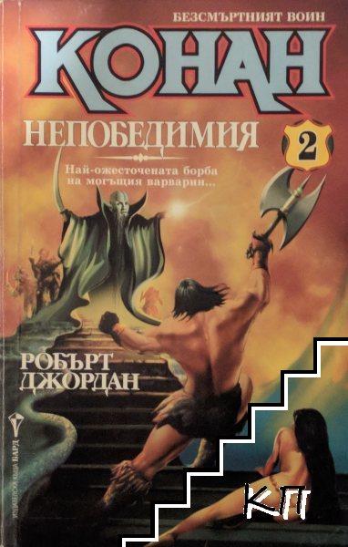 Безсмъртният воин Конан. Книга 2: Конан Непобедимия