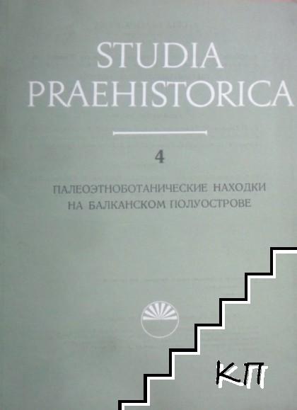 Studia praehistorica. Бр. 4 / 1980