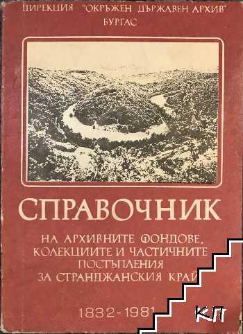 Справочник на архивните фондове, колекциите и частичните постъпления за Странджанския край 1832-1981
