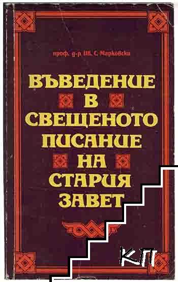 Въведение в свещеното писание на Стария завет