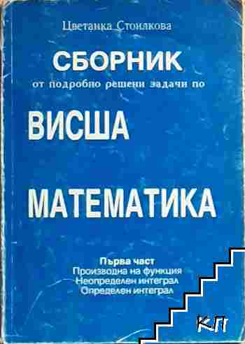 Сборник от подробно решени задачи по висша математика. Част 1