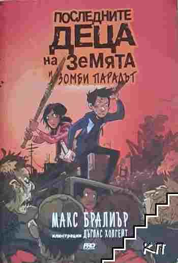 Последните деца на Земята и зомби парадът