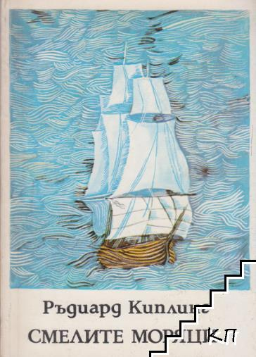 Смелите моряци