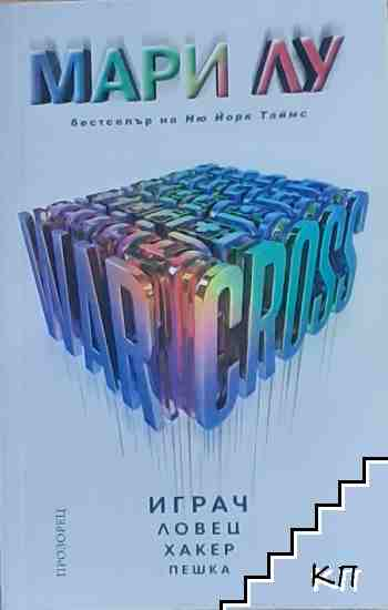 Warcross: Играч, ловец, хакер, пешка
