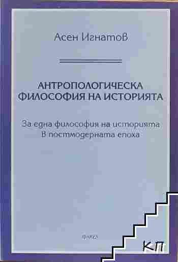 Антропологическа философия на историята
